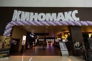 «Киномакс»